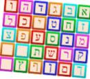 Hebrew Alphabet Blocks
